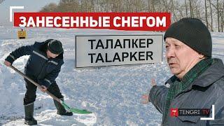 """Снежные тоннели и волки в Талапкере! Как выживают возле Нур-Султана? Проект """"Другие места"""""""