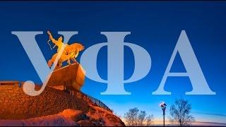 Уфа Башкортостан   Ufa Bashkortostan