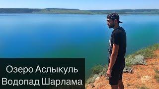 Аслыкуль   Водопад Шарлама   2020   Природа   Башкортостан   4К