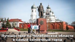 ☀️ Путешествие по Челябинской области в самый солнечный город Урала | Ураловед