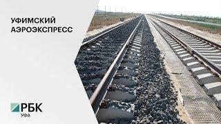 Предполагается, что железнодорожная ветка пройдет от ж/д станции Уршак до аэропорта