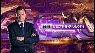 Вести в субботу с Сергеем Брилевым от 22.06.2019