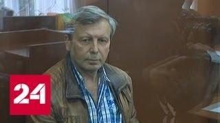 """Иванов """"искренне раскаялся"""" во взяточничестве и был арестован - Россия 24"""