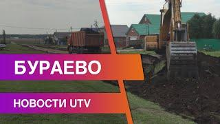 Новости Бураевского района от 03.09.2020