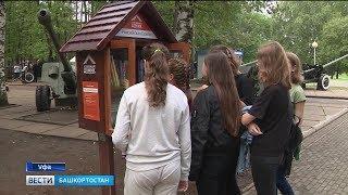 Редакция газеты в Уфе установила в парке Победы книжную полку
