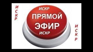 #Искр, #ПРЯМОЙ ЭФИР 14 04 2019
