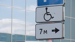 Новости UTV. Парковки для инвалидов: соблюдают ли Стерлитамаковцы закон.