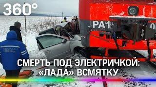 """Жуткая смерть: электричка смяла целиком """"Ладу Калину"""". Кадры ДТП в Башкирии"""