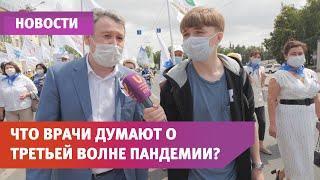 В Уфе прошёл парад медиков. Тем временем из Москвы идёт новая волна коронавируса