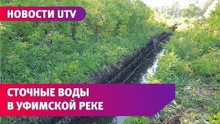 UTV. Жители поселка под Уфой нашли трубу с неизвестным содержимым, которое сливалось в реку Дему