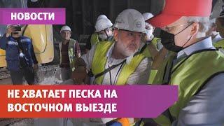 На строительство тоннеля под Уфой не хватает песка, но его все равно могут сдать раньше срока