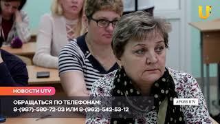 Новости UTV. Пенсионеров обучат компьютерной грамотности