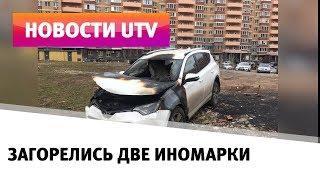 UTV.  В уфимском дворе загорелись две иномарки