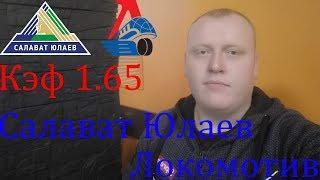 Салават Юлаев - Локомотив / КХЛ / прогноз и ставка на хоккей
