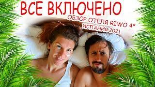 Отель все включено в испании RIWO HOTEL.(Benalmadena Spain) -Отдых 2021 у моря