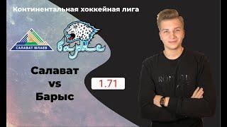 Салават Юлаев - Барыс прогноз и ставка на матч | 5:2 |  (25.01.2020)