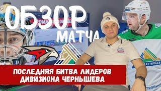 Авангард - Салават Юлаев. Голы и лучшие моменты матча. 25.02.2021