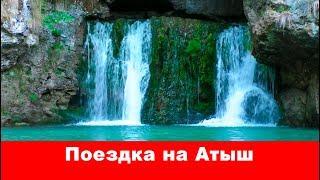 Поездка на водопад Атыш. Трейлер.
