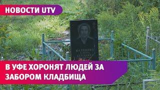 В Уфе людей хоронят за забором закрытого кладбища. Как это возможно?