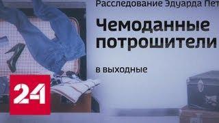 Как воруют багаж в российских аэропортах: новое расследование Эдуарда Петрова - Россия 24