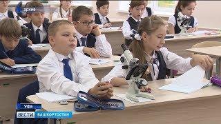 Каким будет новый учебный год в Башкирии