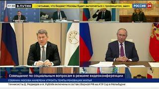 Сегодня Радий Хабиров принял участие в совещании Владимира Путина