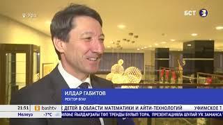 БСТ. Новости, 10.12.2019 - В Башкирии представили проект Лидеры АПК