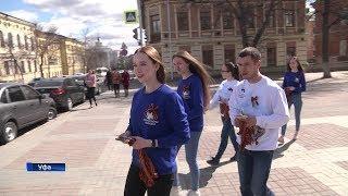 Башкирия присоединилась к Всероссийской акции «Георгиевская ленточка»