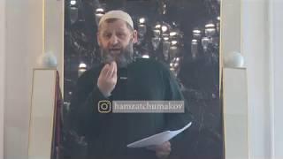 Шейх Хамзат Чумаков / история сподвижника Пророка Мухьаммада (ﷺ) Мусаба ибн Умайра.