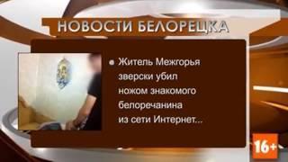 В Белорецке убили парикмахера