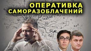"""""""Оперативка саморазоблачений"""". """"Открытая Политика"""". Выпуск - 87."""
