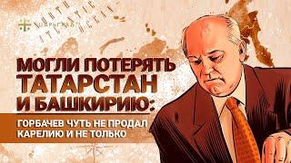 Могли потерять Татарстан и Башкирию: Горбачев чуть не продал Карелию и не только