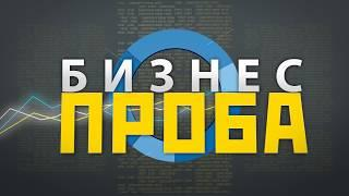 Бизнес Проба: Куюргазинский район