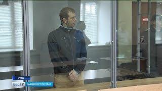 Убивший продавца машины житель Башкирии получил 16 лет колонии: репортаж «Вестей» из зала суда