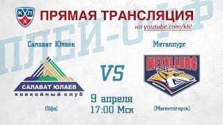 КХЛ ВОСТОК ФИНАЛ Салават Юлаев - Металлург Мг / KHL Salavat Yulaev - Metallurg Mg