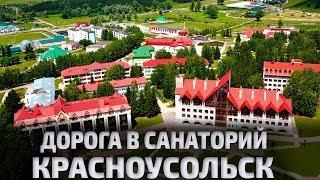 Мы едим в Санаторий КРАСНОУСОЛЬСК  на ОТДЫХ - Дорога Оренбург - Красноусольск