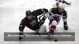 UTV. Новости запада Башкирии за 17 февраля