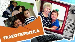 Телеоткрытка на UTV от 19.06.2020