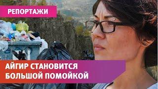 «Башкирская Свинарния». Почему Айгир превращается в помойку?