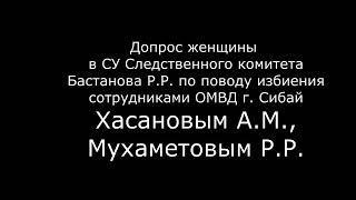 Допрос СУ Следственный комитет г. Сибай Бастановым Р.Р.