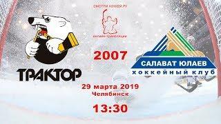 Трактор 07 (Челябинск) - Салават Юлаев 07 (Уфа)