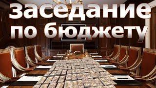 Заседание по бюджету! Нет надежды на этих депутатов!