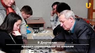 UTV. Новости севера Башкирии за 23 октября (Нефтекамск, Дюртюли, Янаул,  Верхнеяркеево)