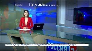 Вести-24. Башкортостан - 07.03.18