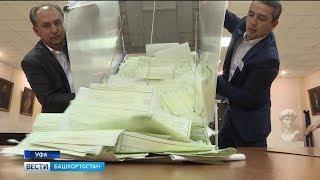 ЦИК РБ: Выборы в Башкирии прошли спокойно и слаженно