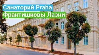 санаторий «Praha», курорт Франтишковы Лазни, Чехия - sanatoriums.com