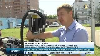 БСТ. Новости, 25.07.2018 - В Башкирии плодородность земель будет определять робот