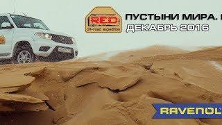 Зимние пустыни. Путешествие в не туристический сезон. RED Off-road Expedition: ПУСТЫНИ МИРА