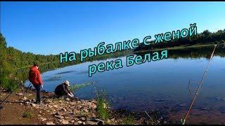 Рыбалка и отдых с женой на реке Белая. Пикник 2019