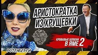 ✔Кровавые шлюхи в яме #2! Наталья Ротенберг - из грязи в князи или что такое российская элита?